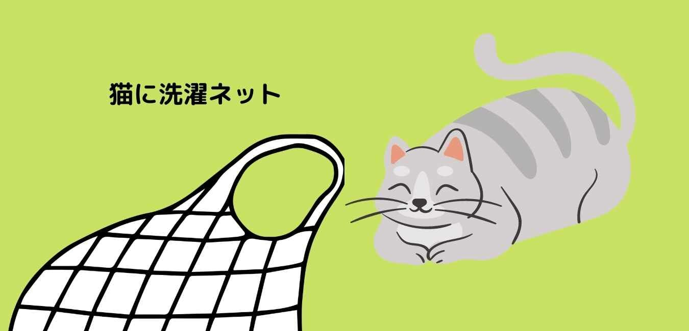 猫 洗濯ネットs